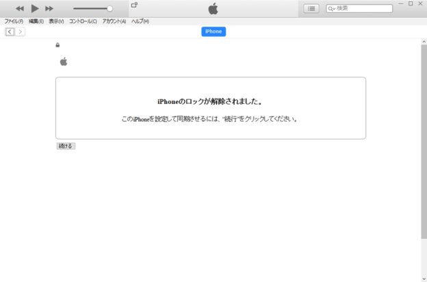 iphone シムロック 解除