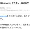 アマゾンにいつも使っているパスワードでログイン出来なくなった